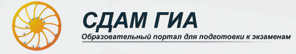 http://sdamgia.ru/
