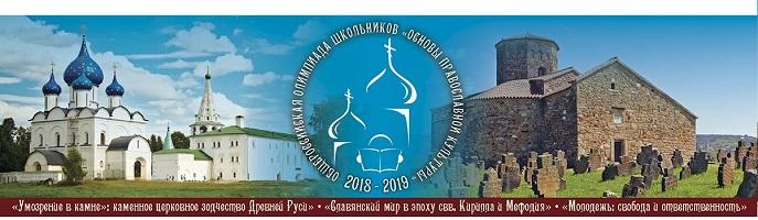 shapka_opk_2019