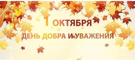 1_oktyabrya_den_dobra_i_uvazheniya_4_30072504