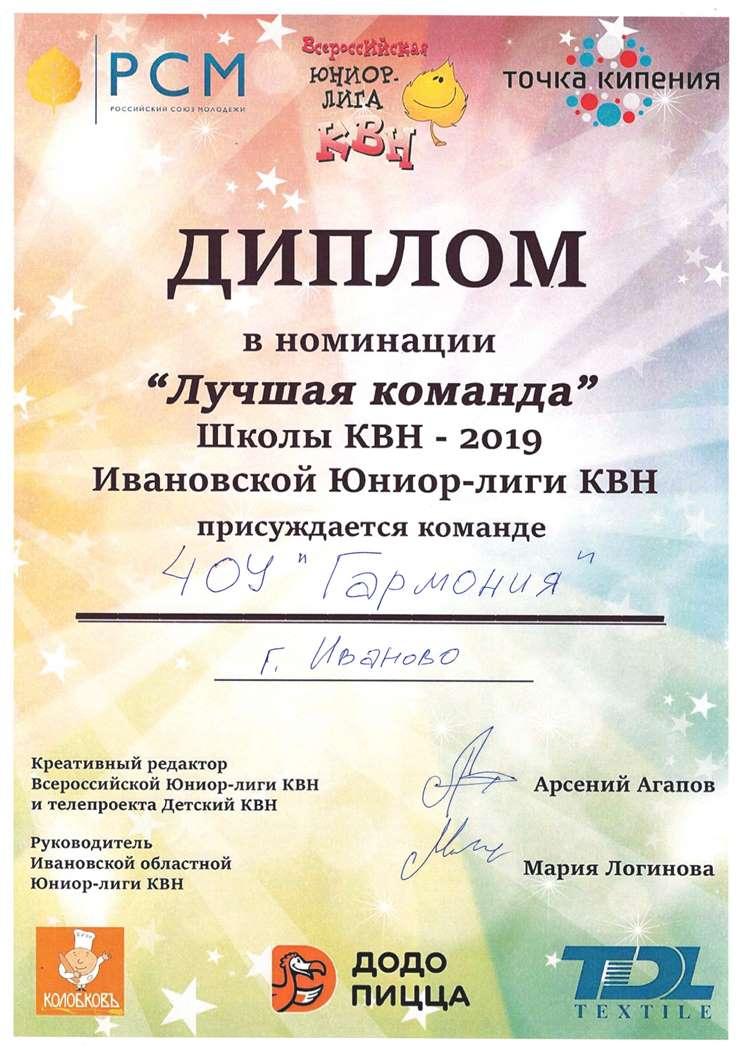 ДИПЛОМ ЛИГА КВН ноябрь2019