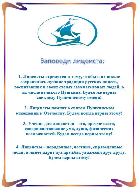 Заповеди на сайт