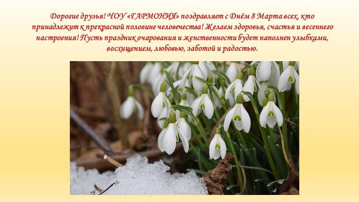 Na_sayt_Pozdravlenie_s_8_martaн6